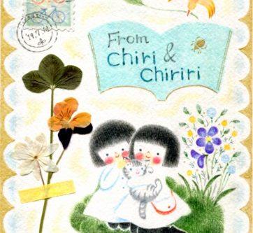 どいかや 「チリとチリリからのお手紙」 展